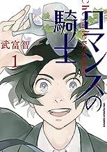 表紙: ロマンスの騎士(1) (裏少年サンデーコミックス)   武富智