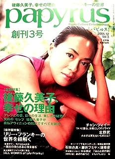 papyrus (パピルス) 2005年 12月号 創刊3号 特集・後藤久美子、幸せの理由