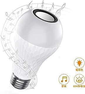 【最新版】LED電球スピーカー E26 60W形相当 810ルーメン 3000k 電球色 音楽再生 高音質 省エネ 非調光 日本語説明書