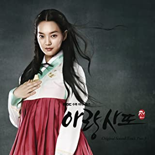 Arang Love Theme (BGM)