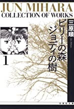 表紙: ビリーの森 ジョディの樹 1 (白泉社文庫) | 三原順