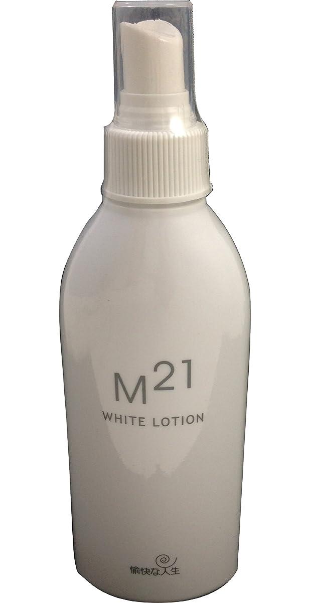 明確に禁止する反論者M21ホワイトローション 自然化粧品M21