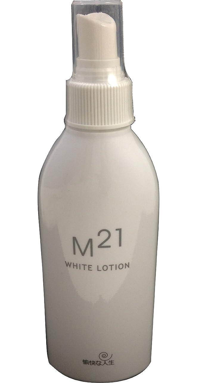 無し落胆するマイクロM21ホワイトローション 自然化粧品M21