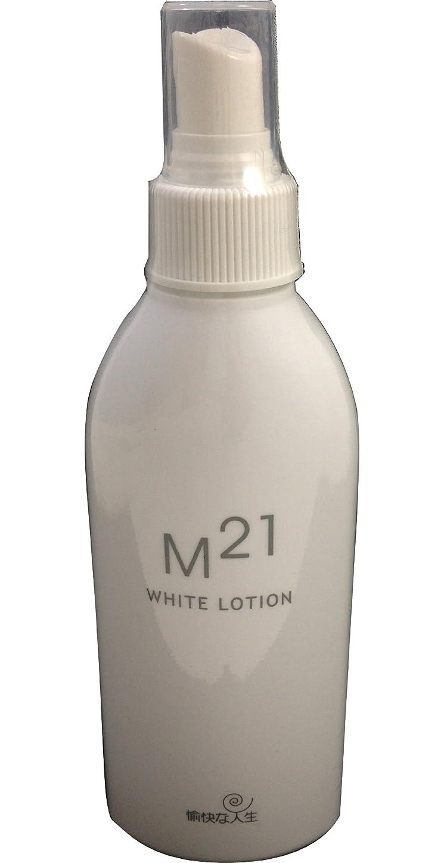 リングバックヒューマニスティック命令的M21ホワイトローション 自然化粧品M21