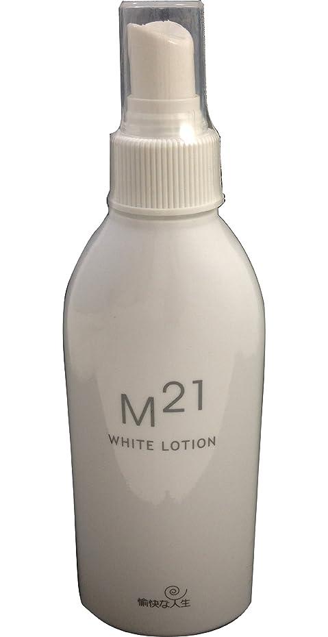 不健康ジレンマ地元M21ホワイトローション 自然化粧品M21