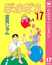 表紙: ぽっかぽか 17 (クイーンズコミックスDIGITAL) | 深見じゅん