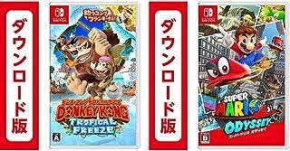 ドンキーコング トロピカルフリーズ【Nintendo Switch】|オンラインコード版+スーパーマリオ オデッセイ|オンラインコード版