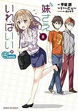 表紙: 妹さえいればいい。@comic(8) (サンデーGXコミックス)   い~どぅ~
