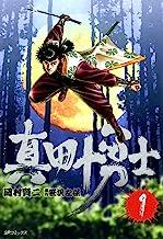 真田十勇士 1巻 (SPコミックス)
