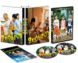 タロウのバカ [Blu-ray]