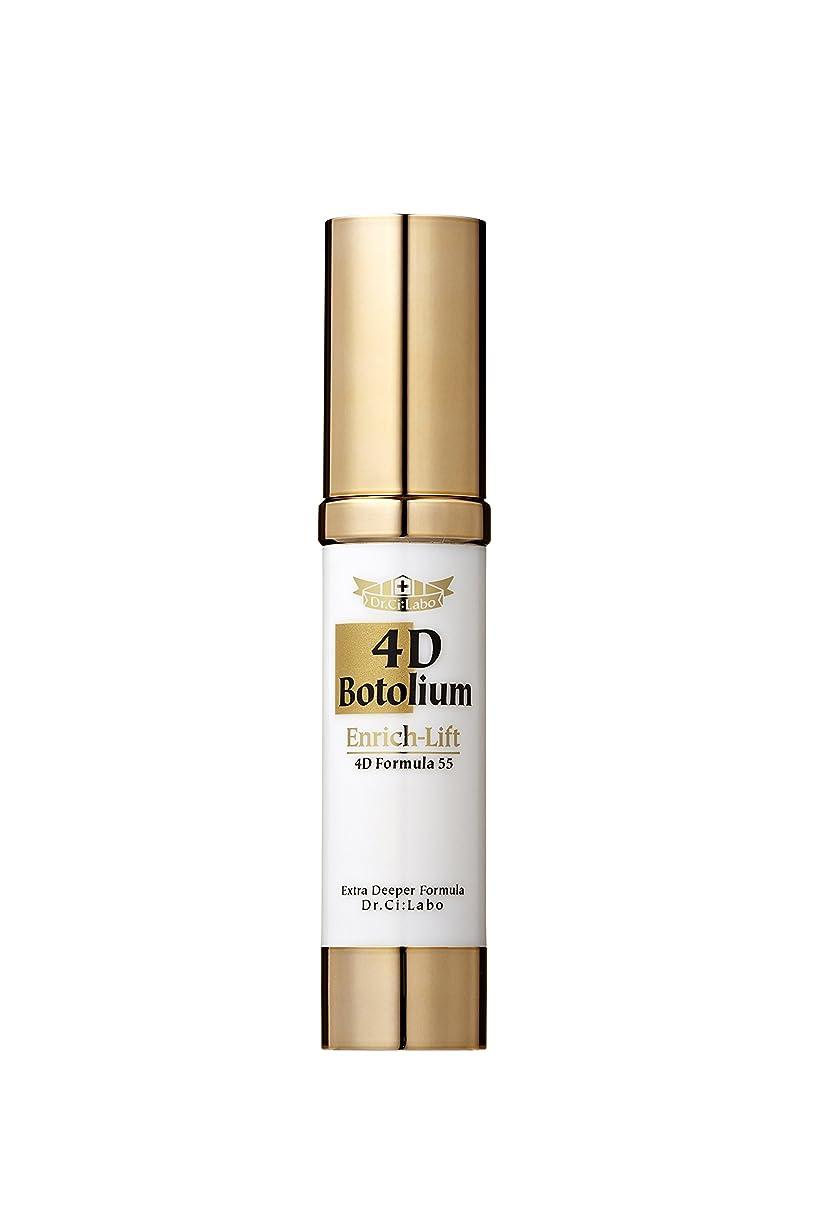 神聖ポーチ波ドクターシーラボ 4Dボトリウム エンリッチ リフト 美容液 18g
