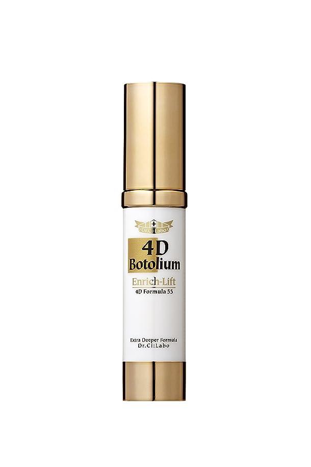 本体平らにする黙認するドクターシーラボ 4Dボトリウム エンリッチ リフト 美容液 18g