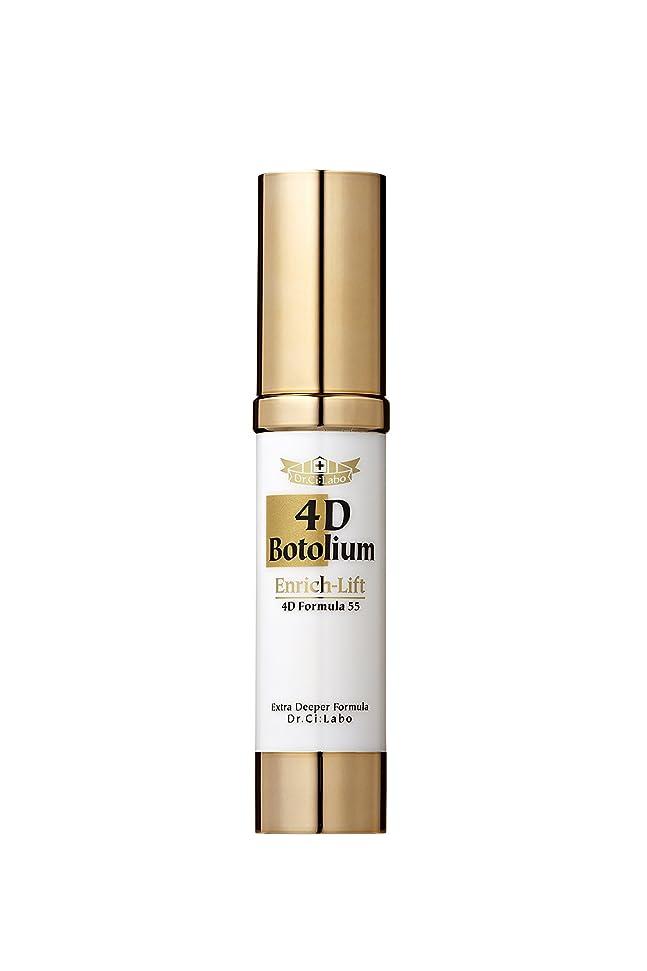 明るい恩恵ツインドクターシーラボ 4Dボトリウム エンリッチ リフト 美容液 18g
