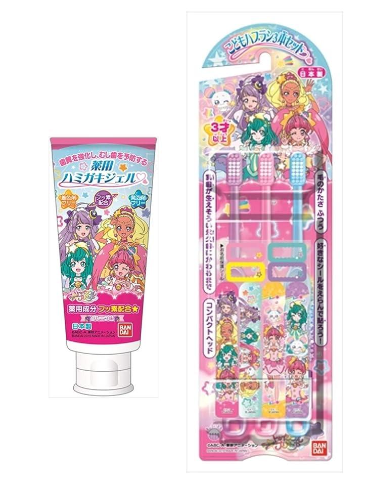 子供時代無人小学生スター☆トゥインクルプリキュアのこどもハブラシ3本を一つと薬用ハミガキジェル (50g)一本の計二個