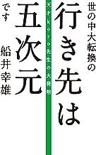 表紙: 世の中大転換の行き先は五次元です   船井幸雄