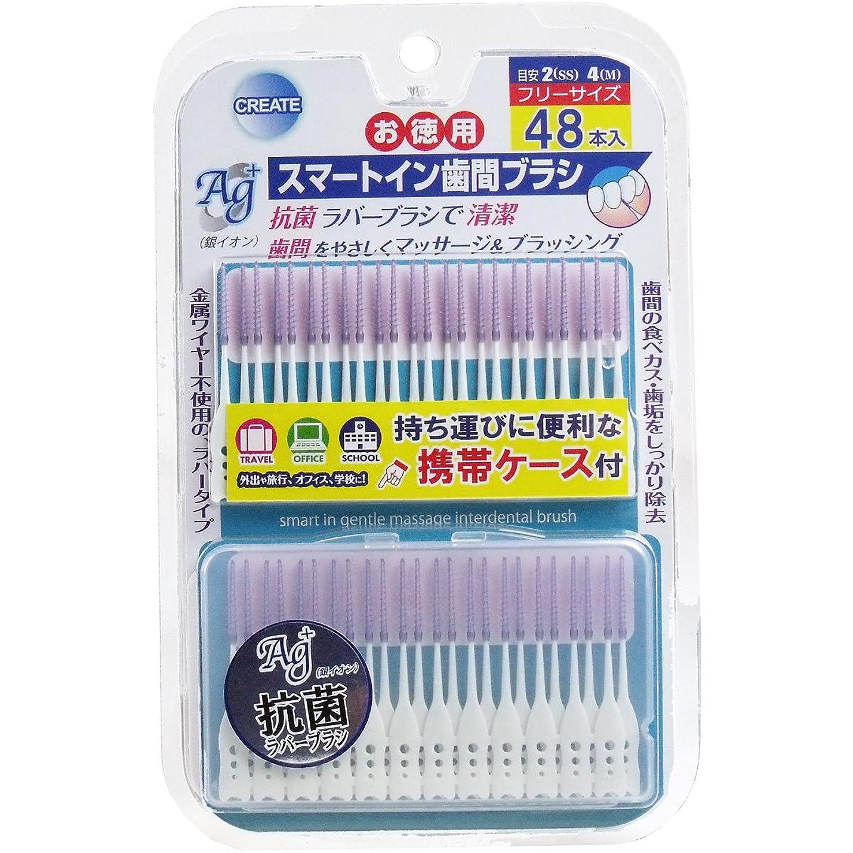 適用するどのくらいの頻度で階下スマートイン歯間ブラシ 48本入り