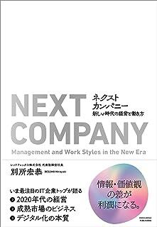 ネクストカンパニー 新しい時代の経営と働き方