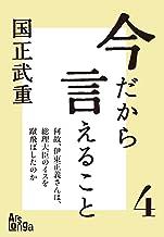 今だから言えること4 「何故、伊東正義さんは、総理大臣のイスを蹴飛ばしたのか」 今だから言えること 歴代首相の素顔が語る、日本の光と影