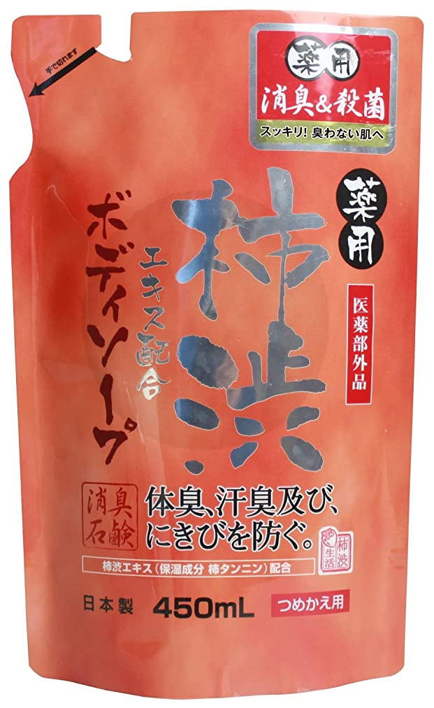 忌避剤暴露する起きろ薬用柿渋 ボディソープ (つめかえ用) 450mL 【医薬部外品】