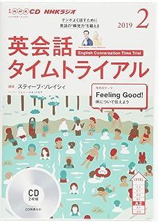 NHK CD ラジオ 英会話タイムトライアル 2019年2月号 (NHK CD)