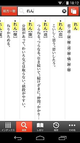 『新明解国語辞典 第七版 公式アプリ【ビッグローブ辞書】』の7枚目の画像