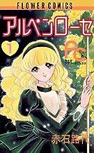 表紙: アルペンローゼ(1) (フラワーコミックス) | 赤石路代
