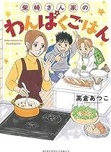 柴崎さん家のわんぱくごはん (ぶんか社コミックス)