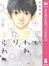 表紙: 思い、思われ、ふり、ふられ 8 (マーガレットコミックスDIGITAL)   咲坂伊緒