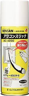 デンサン 入線潤滑剤 アワコンスリック 420ml AC-4200
