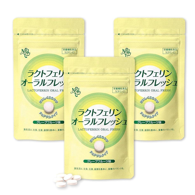 変位カルシウム拡大するラクトフェリン オーラルフレッシュ グレープフルーツ味 30粒 3袋セット