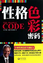 Character color code ( global character of color psychology , Dr. Taylor Hartman , founder of the classic works of the world 's top 500 , the World Youth Association president designated training materials . Selling for 12 years, reprinted 11 times , selling more than 5 million )(Chinese Edition)