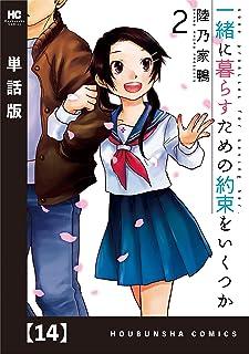 一緒に暮らすための約束をいくつか【単話版】 14 (芳文社コミックス)