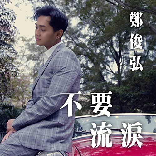 No More Tears Interlude From Tv Drama Forensic Heroes Iv By Fred Cheng On Amazon Music Amazon Com