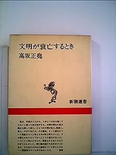文明が衰亡するとき (1981年) (新潮選書)