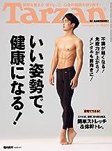 表紙: Tarzan(ターザン) 2020年5月28日号 No.787 [いい姿勢で、健康になる!] [雑誌] | Tarzan編集部