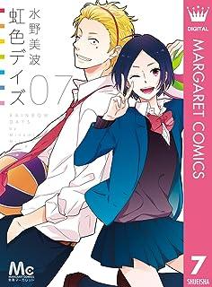虹色デイズ 7 (マーガレットコミックスDIGITAL)