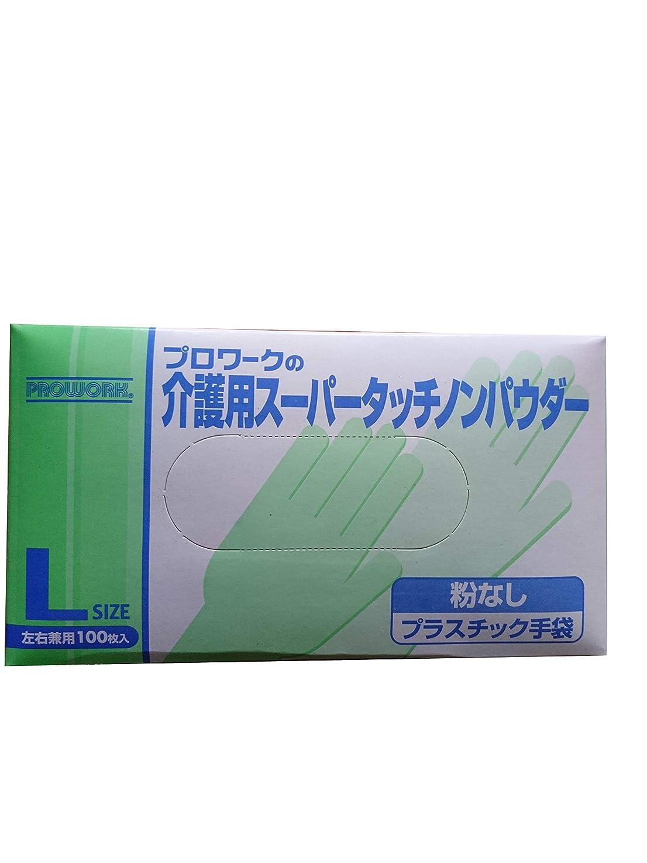 引っ張るこどもの日消毒剤介護用スーパータッチノンパウダー プラスチック手袋 粉なし Lサイズ 左右兼用100枚入