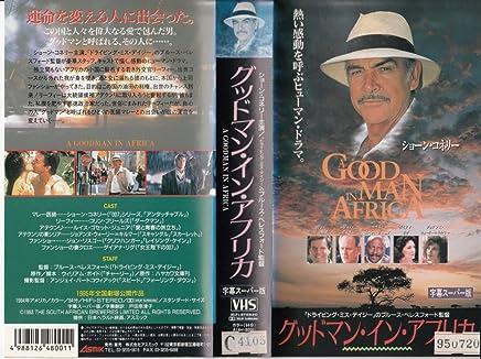 グッドマン・イン・アフリカ(字 [VHS]