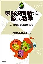 表紙: 未解決問題から楽しむ数学 ~3x+1問題,完全数などを例に~ 数学への招待 | 成松 明廣