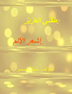 MY DEAR CHILD: I FEEL YOUR PAIN! In Arabic Language. Author: Sheila Ber.: DEAR CHILD: You are not alone! (English Edition)