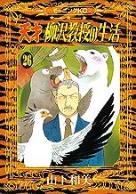 表紙: 天才柳沢教授の生活(26) (モーニングコミックス)   山下和美
