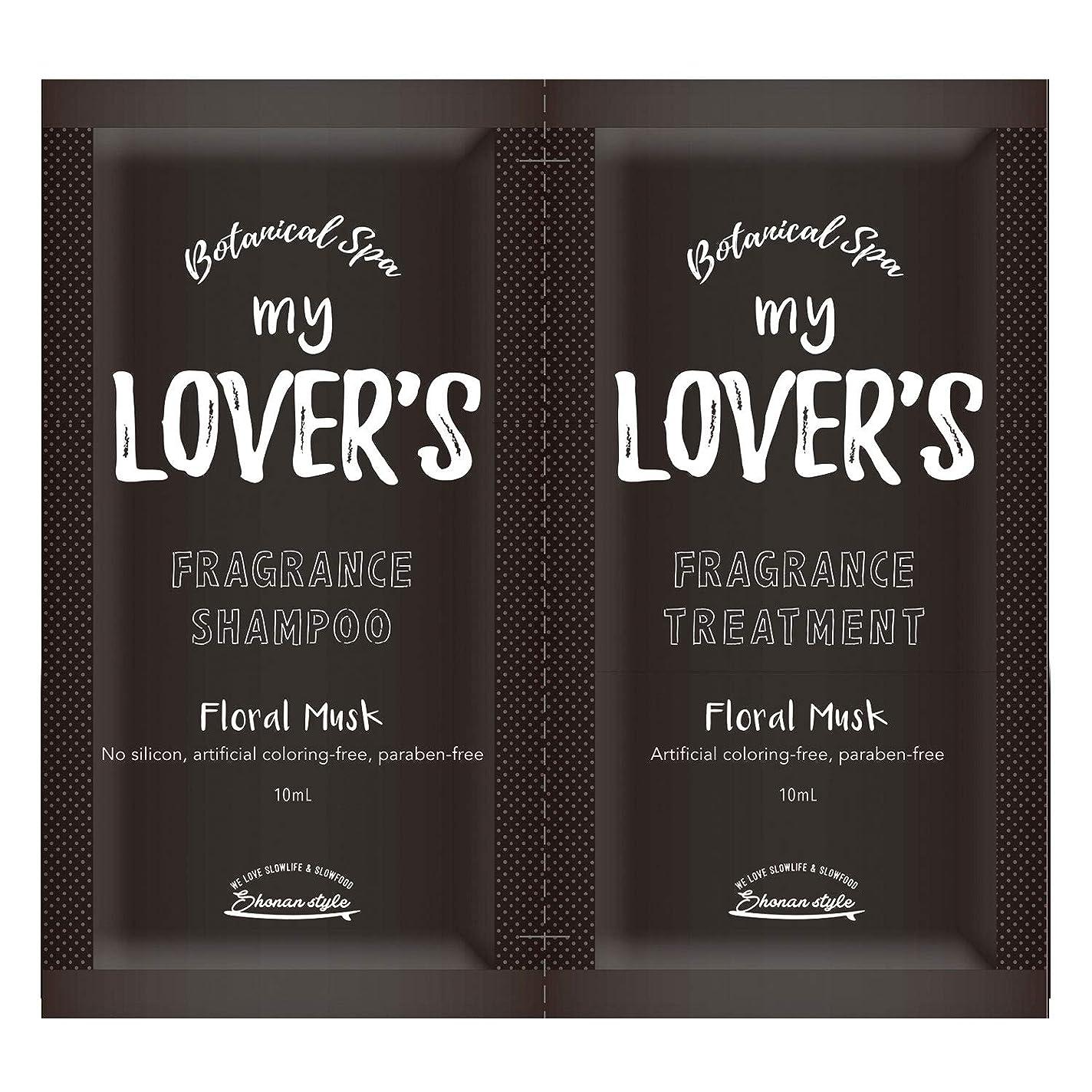 解凍する、雪解け、霜解け死結婚マイラヴァーズ お試し1回×8回分セット フローラルムスクの香り