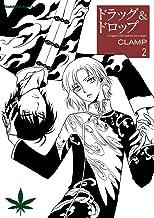 表紙: ドラッグ&ドロップ(2) (角川コミックス・エース) | CLAMP