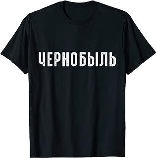 Chernobyl In Russian Language T-Shirt