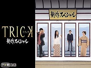 トリック新作スペシャル1
