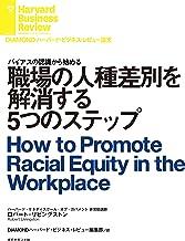 職場の人種差別を解消する5つのステップ DIAMOND ハーバード・ビジネス・レビュー論文