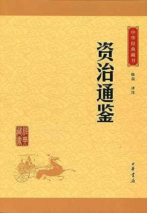 资治通鉴——中华经典藏书(升级版) (中华书局出品)