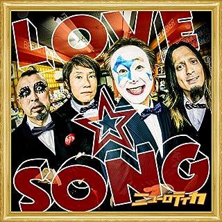 LOVE・SONG feat.綾小路 翔(氣志團)