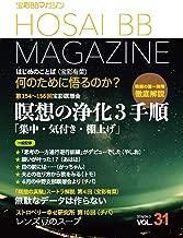 Hosai beebee magajin dai sannjyuuichi gou (Japanese Edition)