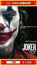 『ジョーカー』映画前売券(一般券)(ムビチケEメール送付タイプ)